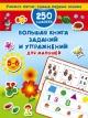 Большая книга заданий и упражнений для малышей 5-6 лет